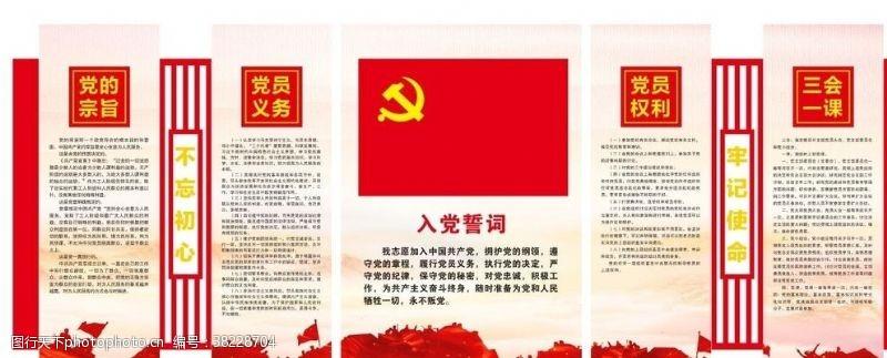 党的权利入党誓词文化墙