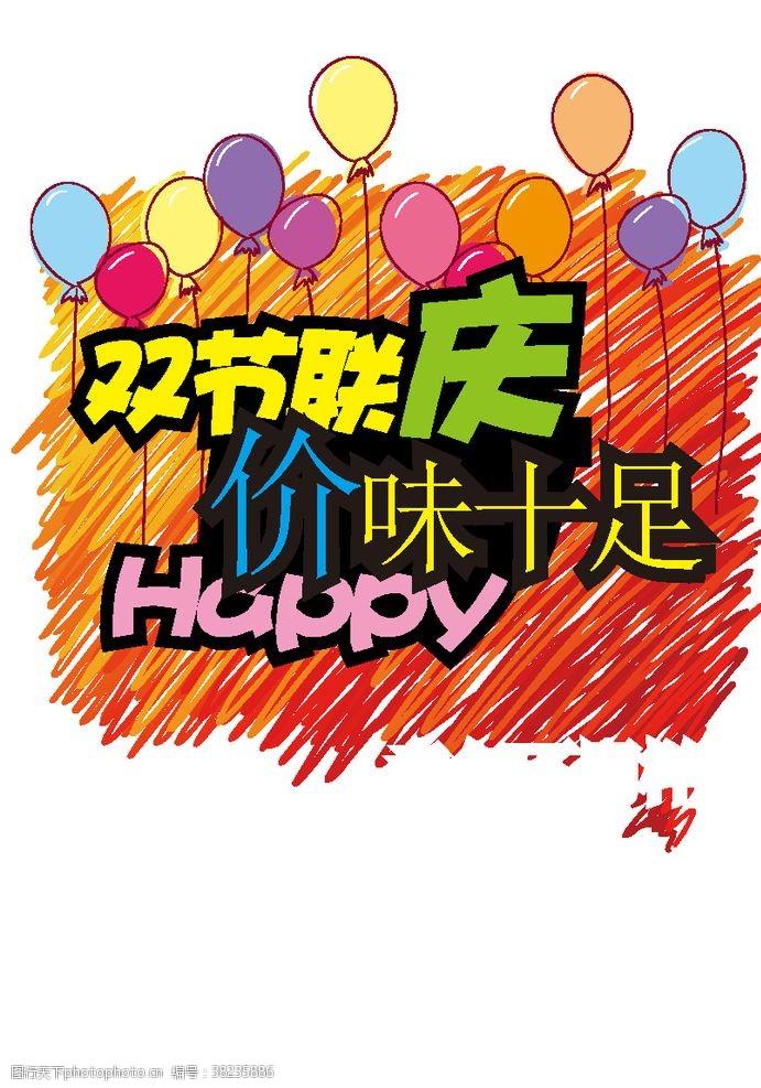 双节联庆节日庆典
