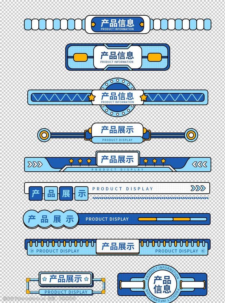 设计淘宝蓝色电器类详情页导航条