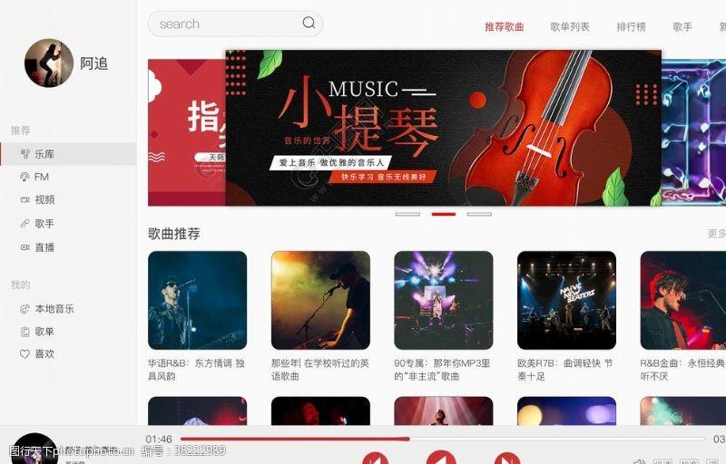 设计web音乐