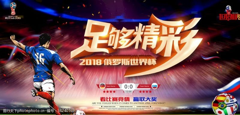 2018世界杯足球海报展板