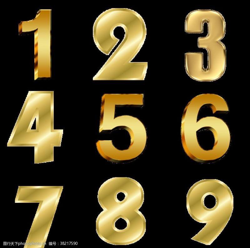 立体字素材阿拉伯数字
