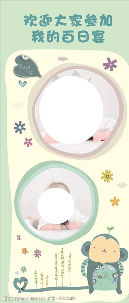 设计宝宝生日展架
