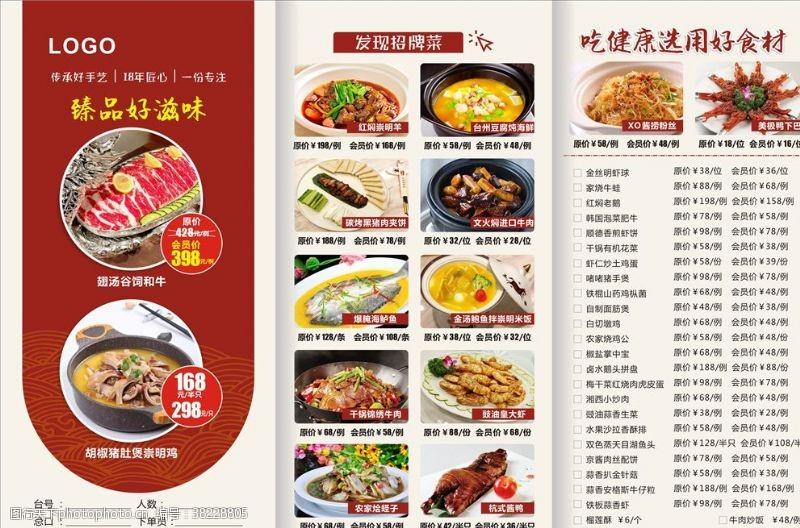 平面設計菜單