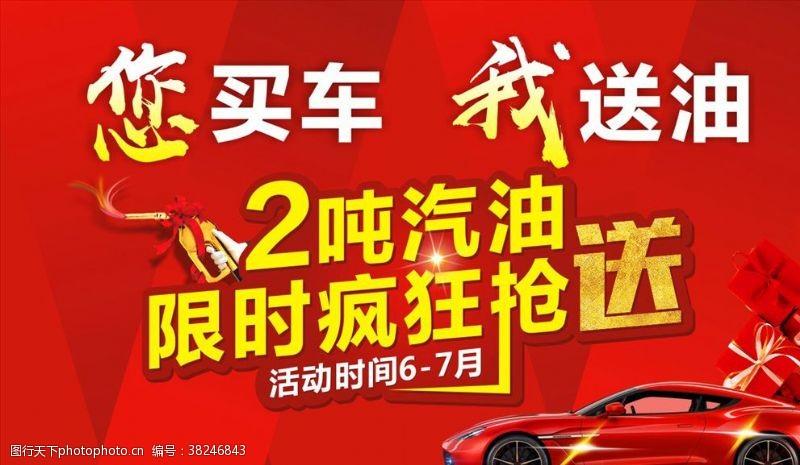 车展广告设计