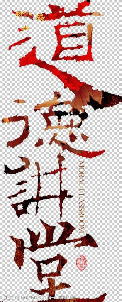 道德讲堂字体字形主题海报素材