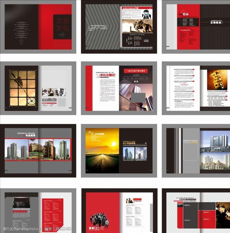 黑白红房地产策划