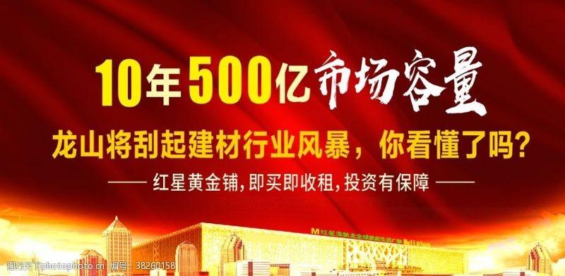 商业广告红星家居建材显示屏广告