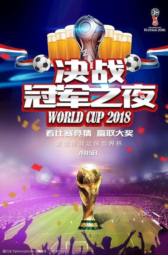 决战冠军之夜世界杯决赛海报