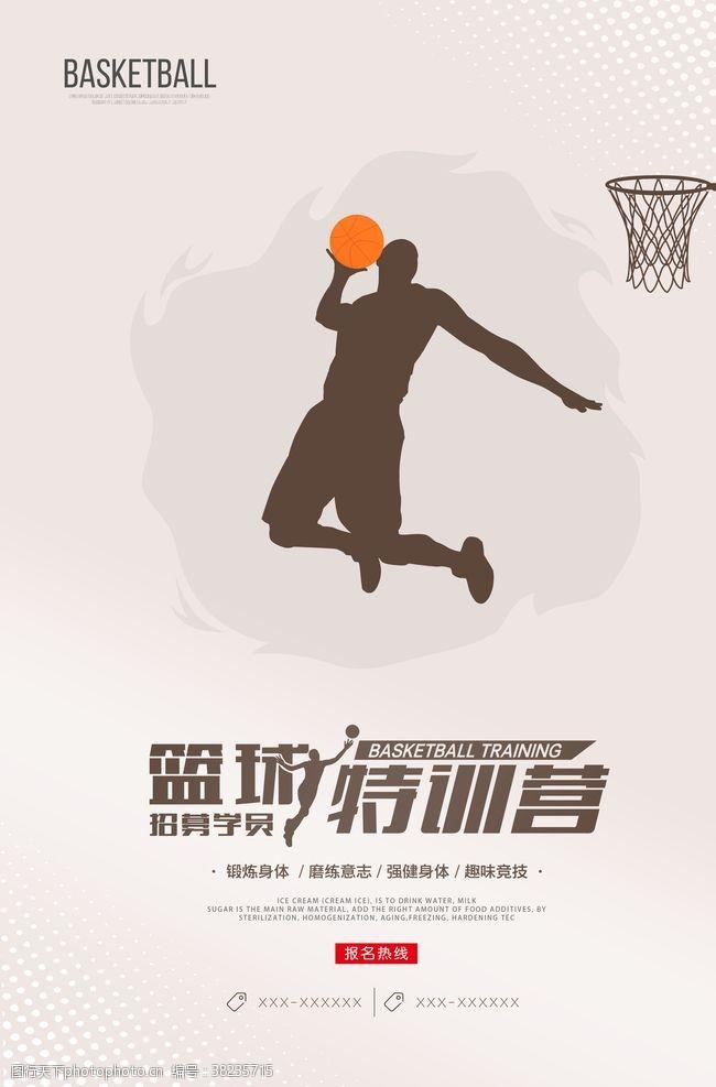 籃球培訓班招生