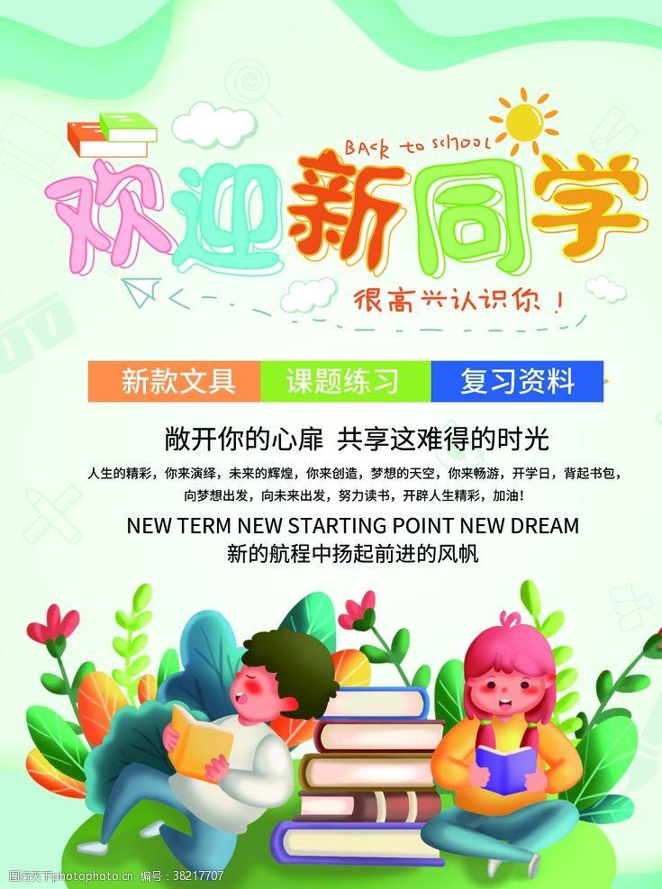 开学促销海报绿色欢迎新同学开学季海报