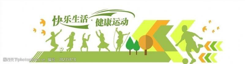 绿色时尚运动校园文化墙