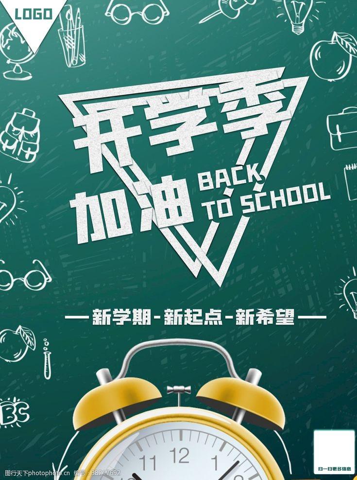 开学促销海报绿色校园开学季海报