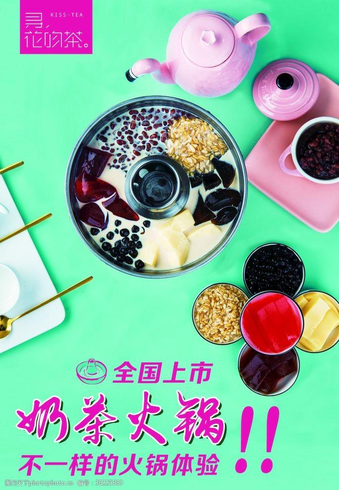 夏季海报海报设计奶茶火锅