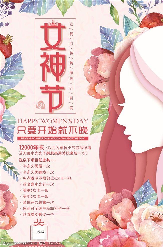 海报设计三八女神节海报