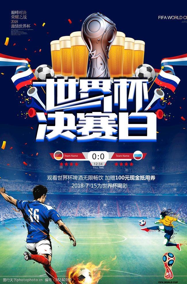 2018世界杯世界杯决赛海报