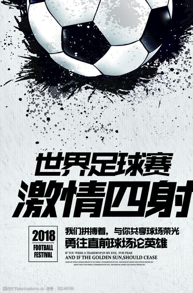 2018世界杯水墨中国风世界杯海报
