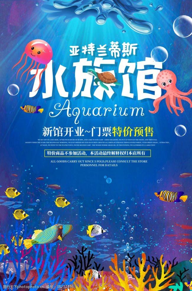 鱼趣水族馆