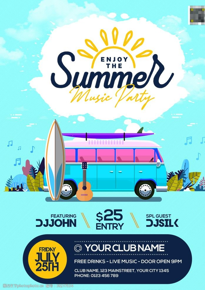 夏季海报海报设计夏日音乐派对