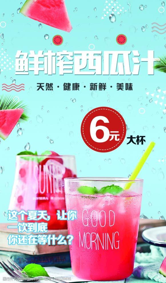 冷色系西瓜汁海报