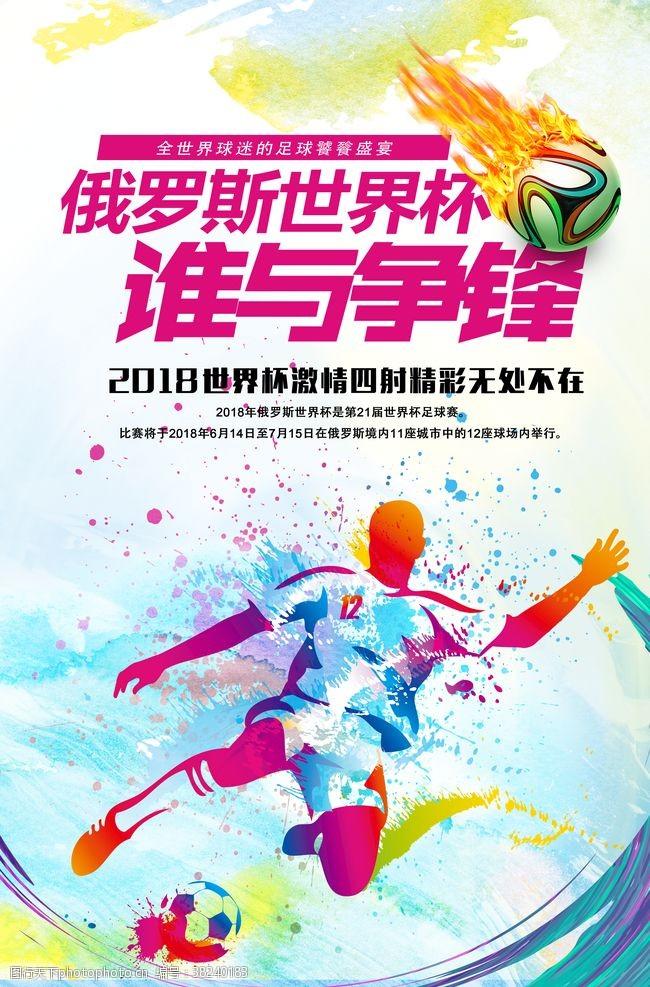 炫彩世界杯足球海报