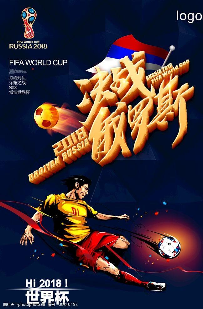 炫酷2018俄罗斯世界杯海报