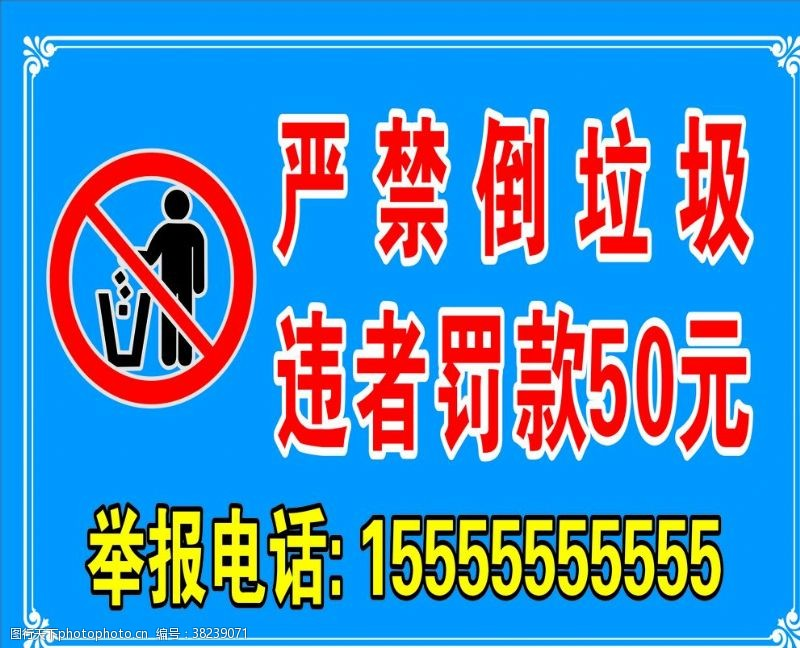 严禁标志手抄报