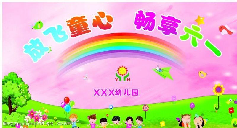 儿童节海报幼儿园舞台背景