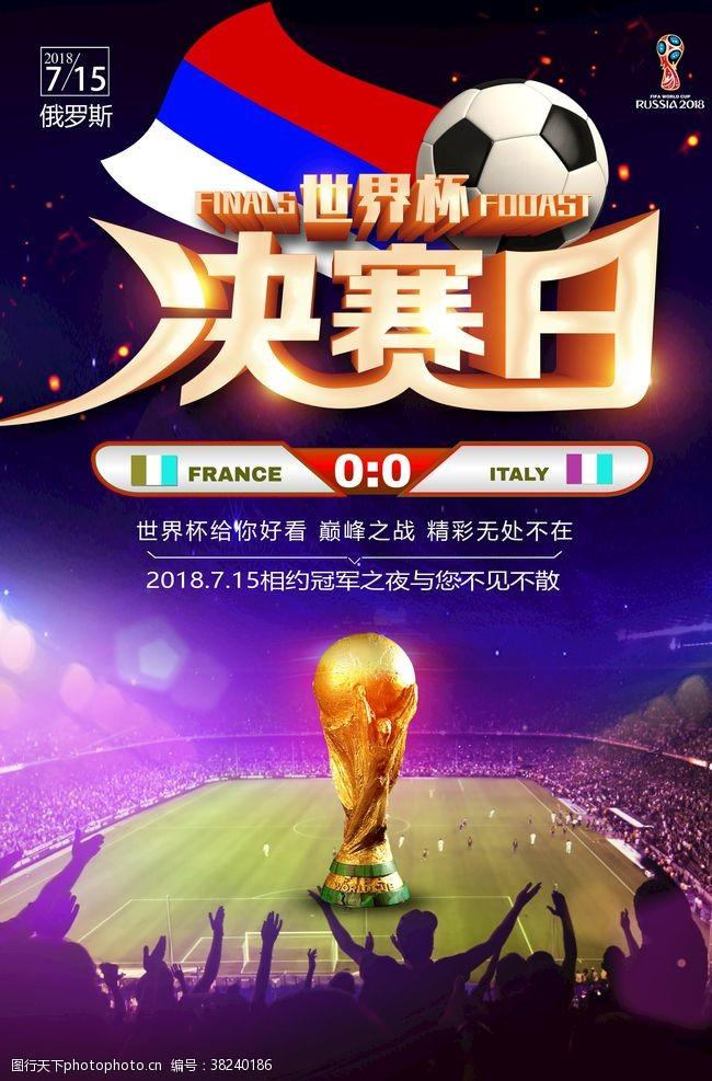 2018世界杯决赛海报