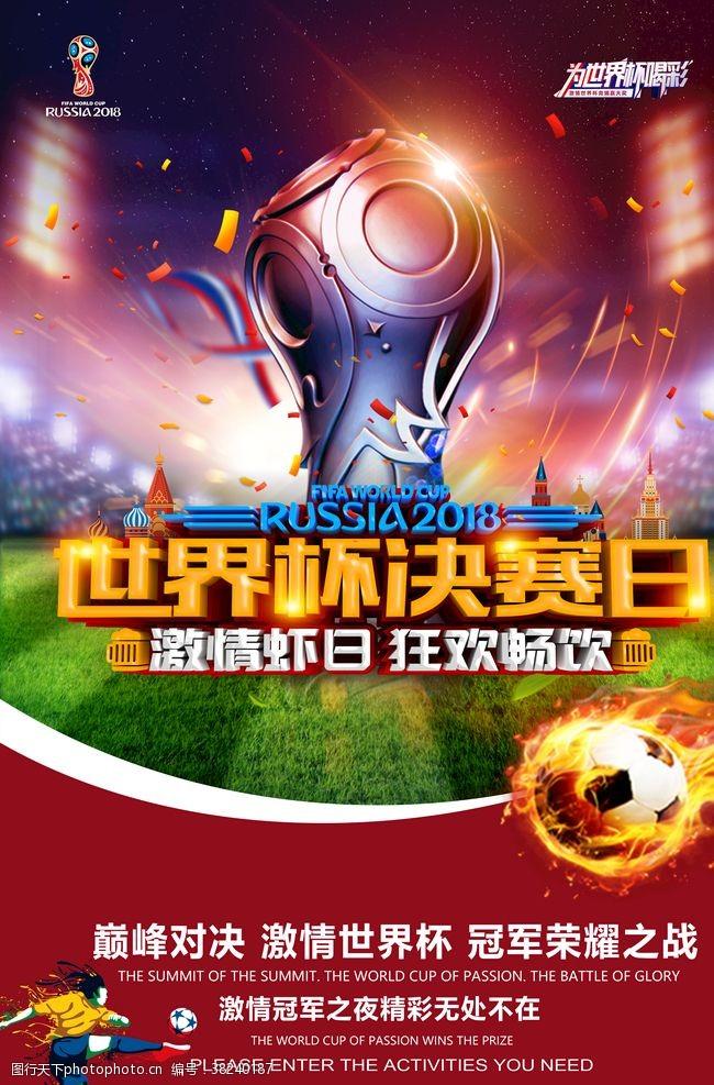 2018世界杯决赛日海报