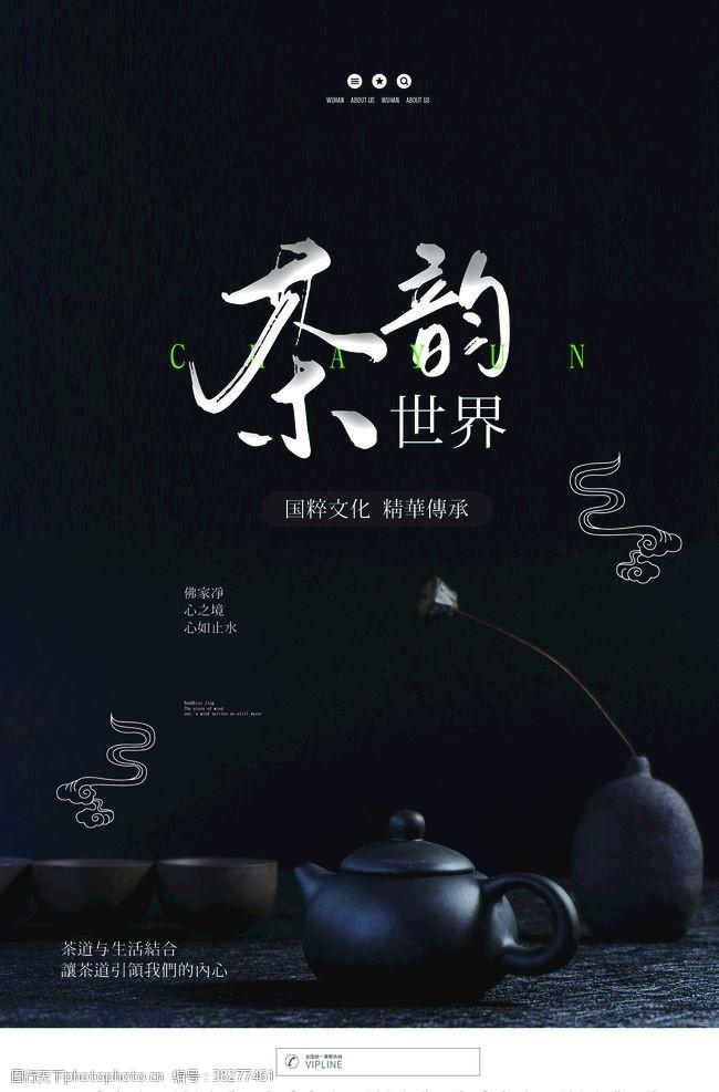 茶叶包装茶韵世界