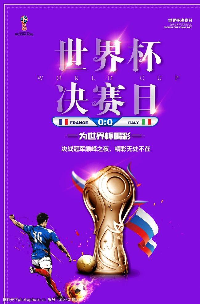 创意世界杯决赛日海报
