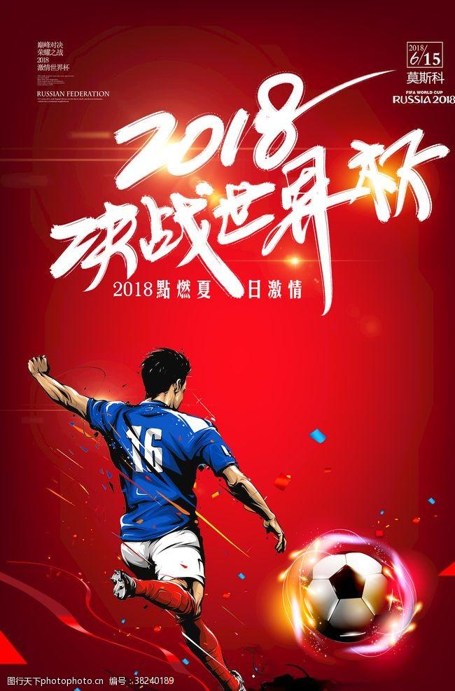 红色炫酷2018世界杯海报