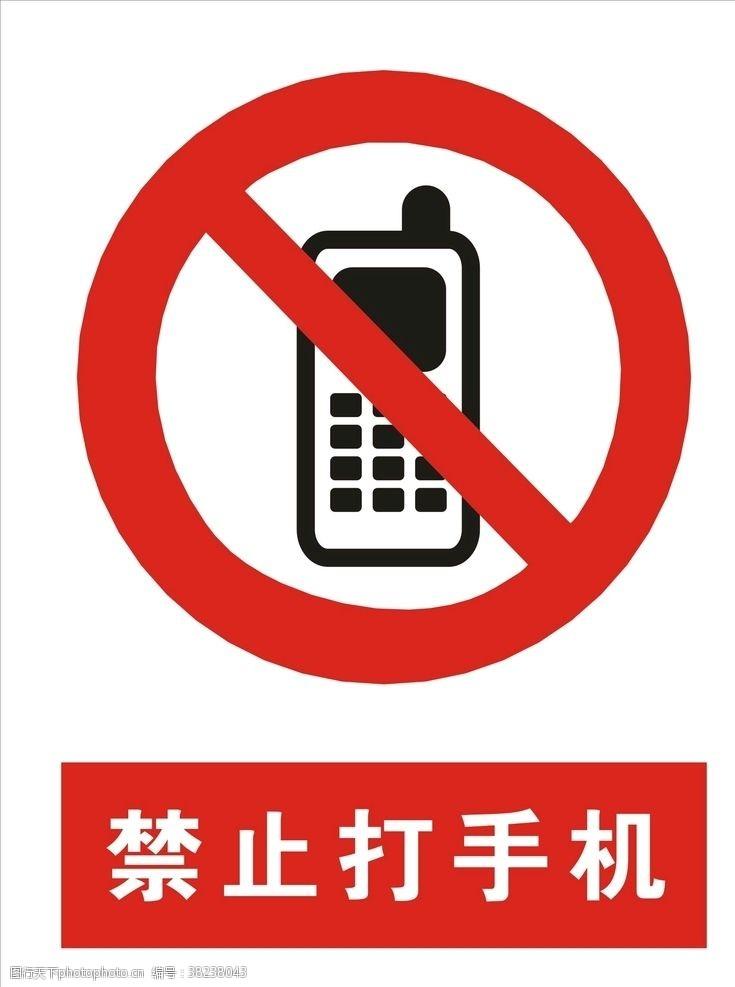 禁止打手机矢量图
