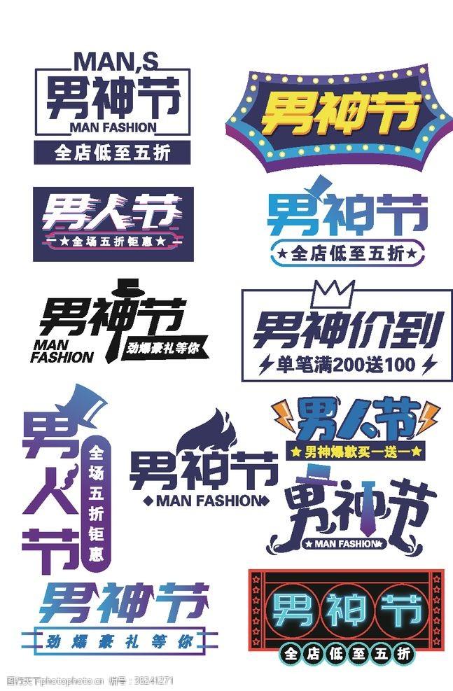 夏季促销字体男神节艺术字文案
