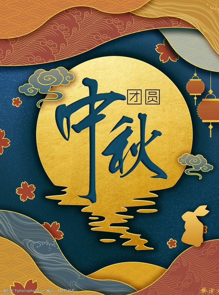 节日PS中秋节海报