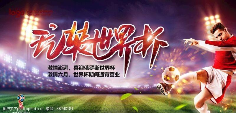 2018世界杯世界杯足球海报展板