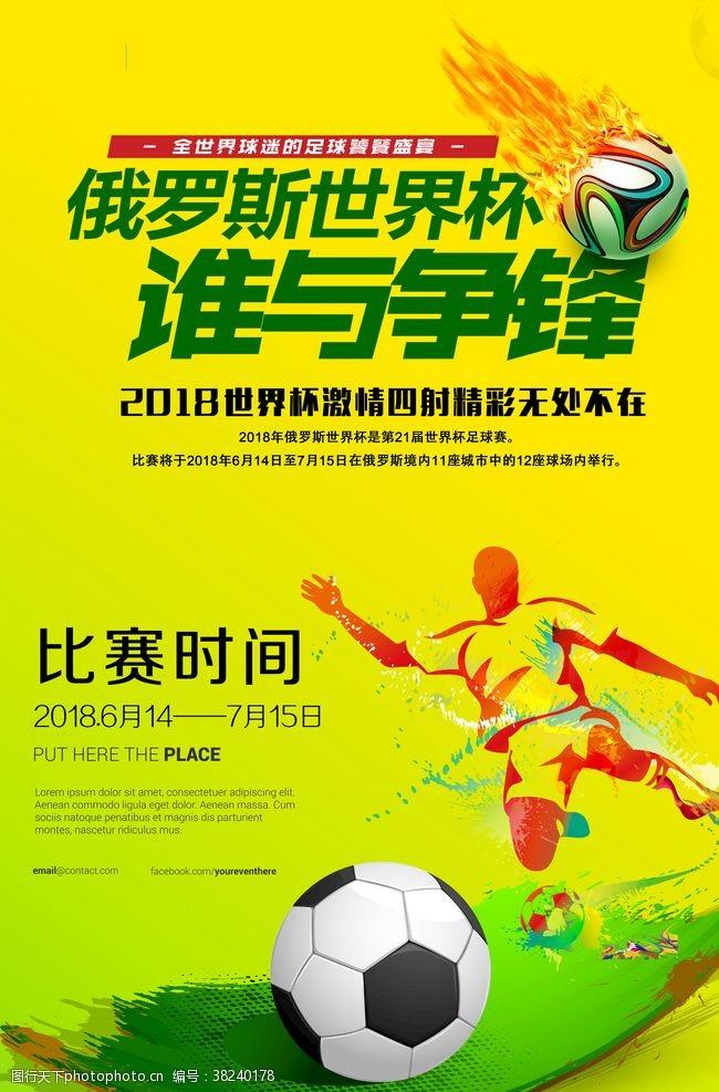 时尚大气2018世界杯海报