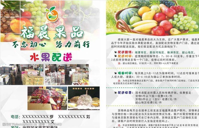 超市水果背景水果配送宣传单