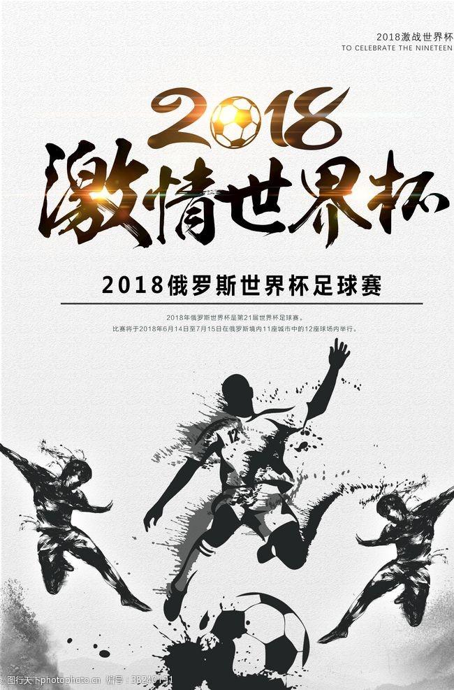 2018世界杯水墨中国风世界杯宣传海报