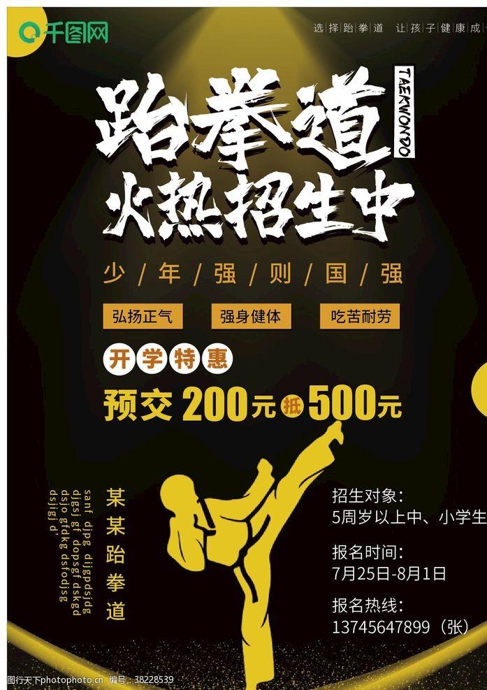 跆拳道招生海报火热招生