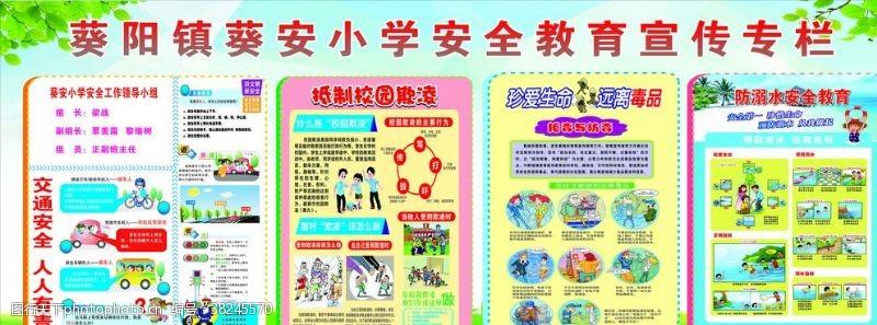 小学生安全教育宣传专栏