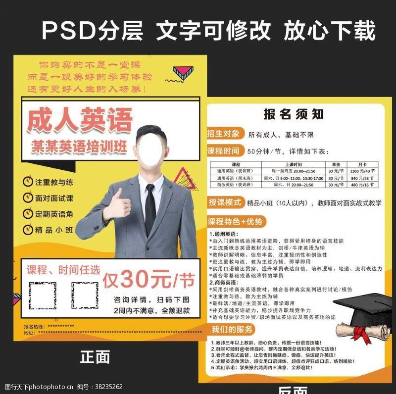 成人教育英语培训宣传单