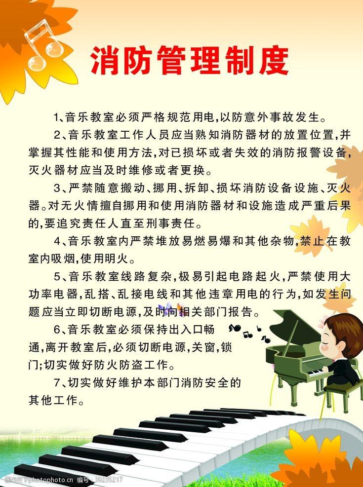 聲樂培訓藝術培訓消防制度