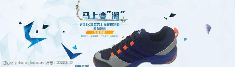 透气鞋运动鞋