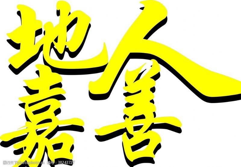 字体设计简单大黄色连体字