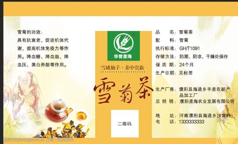 茶叶包装茶标签