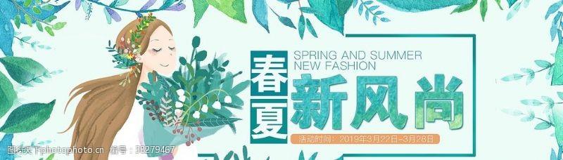 春季女装促销春夏新风尚