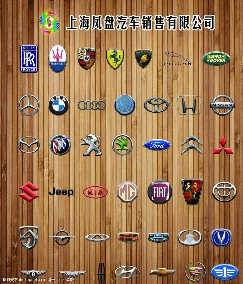 雪弗兰多品牌汽车标志