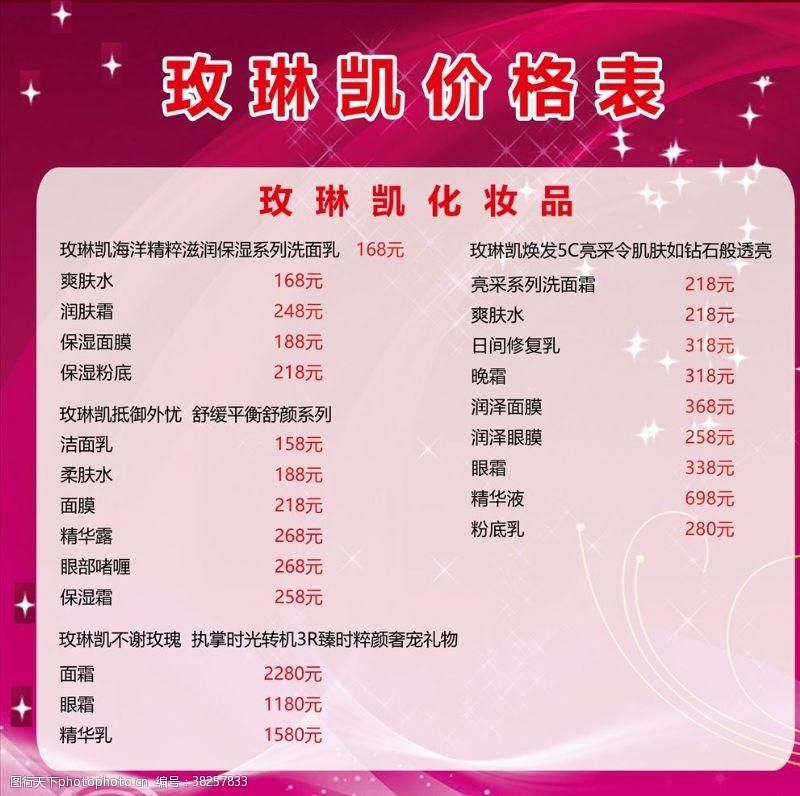 化妆品价目表化妆品价格表